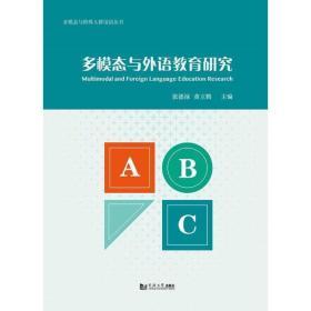 多模态与外语教育研究