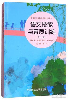 语文技能与素质训练(套装上下册)