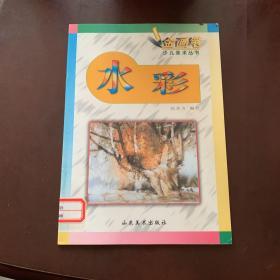 金画笔少儿美术丛书.水彩