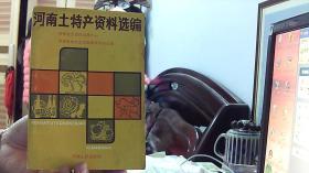 河南土特产资料选编(32开,88品)租屋中-架北5横-61
