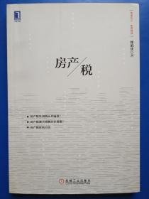 房产税(作者签名本)
