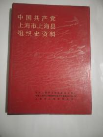 中国共产党上海市上海县组织史资料