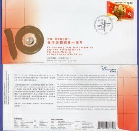 首日封片类------2007年7月1日香港邮政局
