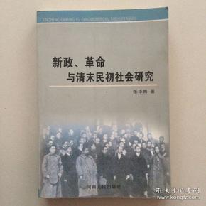 新政、革命与清末民初社会研究