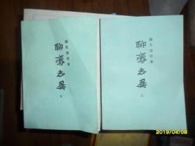 铸雪斋抄本 聊斋志异(上下册)