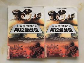 二十世纪十大经典战役:大漠猎狐—— 阿拉曼战役(上下册)