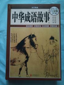 中华成语故事(超值全彩白金版)馆藏