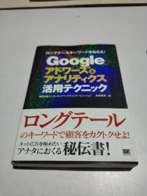 Googleアドワーズ&アナリティクス活用テクニツク(日文)