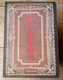 精选太极拳辞典