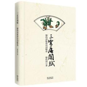 三乐居闲赋:郁钧剑格律诗词精选