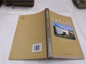 上海鲁迅研究  2011年秋