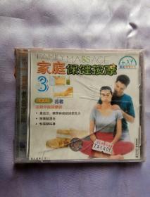 家庭保健按摩3  主讲示范:吕君      VCD