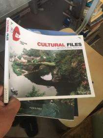 中国文化档案;人文景观=