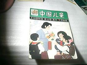 中国儿童1985年9