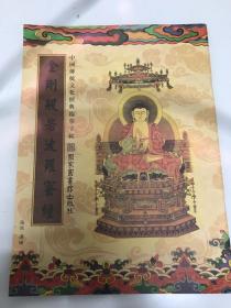 中国传统文化经典临摹字帖:金刚般若波罗蜜经