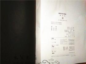 日文原版日本大型美术画册 原色日本の美术 22 书 堀江知彦 小学馆 昭和51年 有八开硬精装