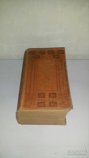 新式独和大辞典 【1917年出版】   ----------- 全 店 满 66 包 邮