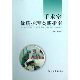 手术室优质护理实践指南