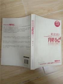 杜拉拉升职记 白金版【内有笔迹】