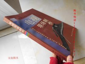影视艺术技术丛书:电视现场制作