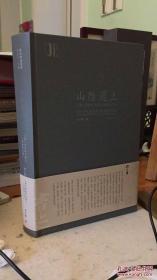 山阴道上(王羲之书迹研究丛札增补修订版)/艺术鉴藏丛书