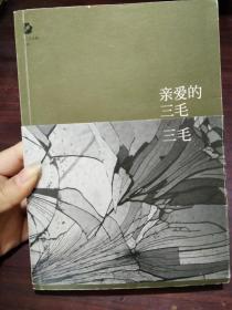 三毛全集:亲爱的三毛 三毛 北京十月文艺出版社