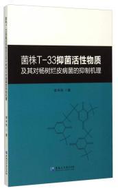 菌株T-33抑菌活性物质及其对杨树烂皮病菌的抑制机理