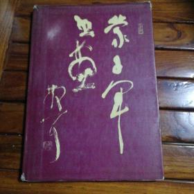 蒙子军书画