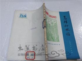 怎样种水稻 (内有毛泽东语录)《怎样种水稻》编写组 上海人民出版社 1971年6月 32开平装