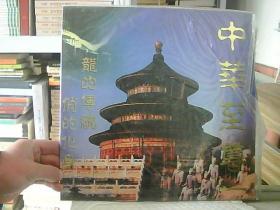 LD 唱片 中华至尊一  龙的传统俏的化身