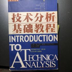 技术分析基础教程