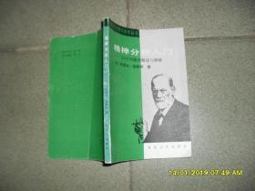 精神分析入门:150个问题的解说与释疑(85品小32开1987年1版1印55000册151页外国文艺理论参考丛书)43582