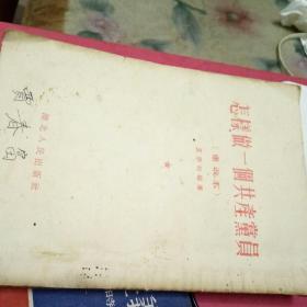 怎样做一个共产党员(重改本)1954年繁体竖版(当时定价4600元)