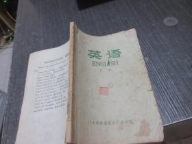 英语 上册(江苏省业余英语广播讲座)   库2
