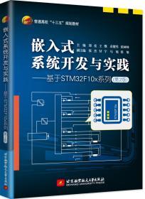 二手书八成新嵌入式系统开发与实践基于STM32F10x系列(第2版)郑亮王戬袁健男北京航空航天大学出版社9787512429284