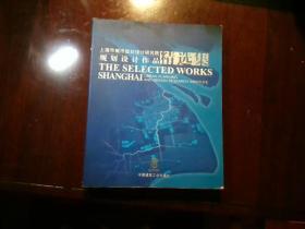 上海市城市规划设计研究院规划设计作品精选集