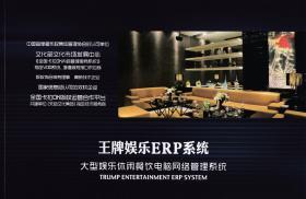 王牌娱乐ERP系统——大型娱乐休闲餐饮电脑网络管理系统简析
