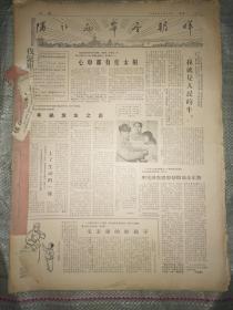 文汇报(合订本)(1968年1月份)【货号150】