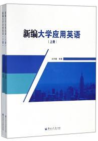 新编大学应用英语 上下册