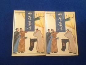 温瑞安 著 武侠小说 两广豪杰(上下)中国友谊出版社