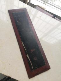 清代,应该是老家具上面的薄木片上漆有字