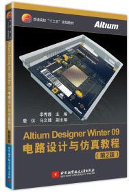 AltiumDesignerWinter09电路设计与仿真教程(第2版)