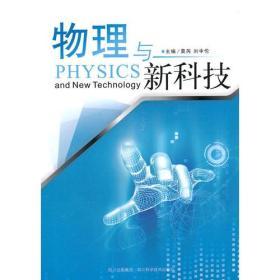 物理与新科技