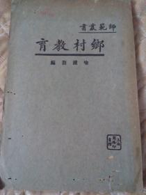 乡村教育【珍稀.国难后第二版】稀缺教科书。