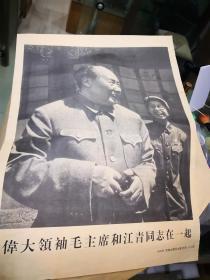买满就送 大开张文革宣传画《伟大领袖毛主席和江青同志在一起 》,品好