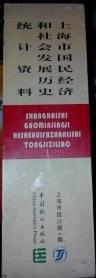上海市国民经济和社会发展历史统计资料(全5册)