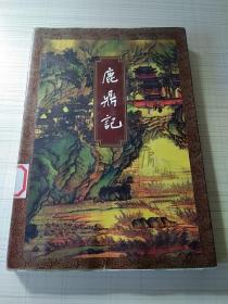 金庸作品集第35册    鹿鼎记四