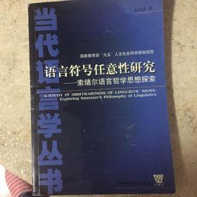 语言符号任意性研究:索绪尔语言哲学思想探索