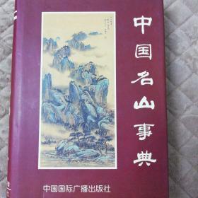 中国名山事典