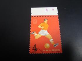 邮票  纪116  二运  (11-1)盖销票  数字边